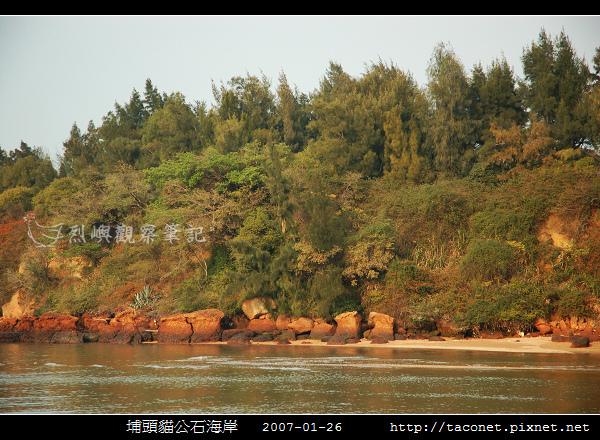 埔頭貓公石海岸-10.jpg