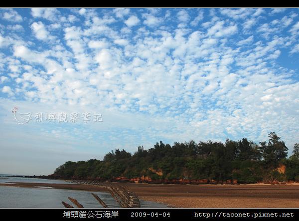 埔頭貓公石海岸-12.jpg