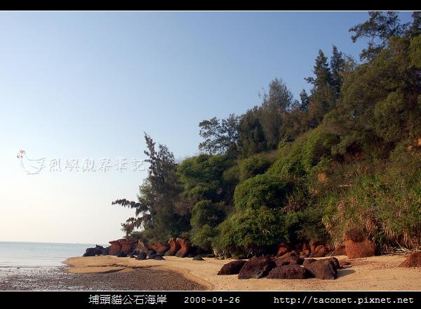 埔頭貓公石海岸-11.jpg