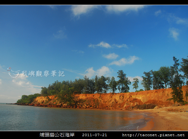 埔頭貓公石海岸--15.jpg