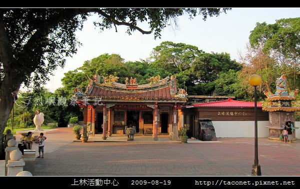 上林活動中心.jpg