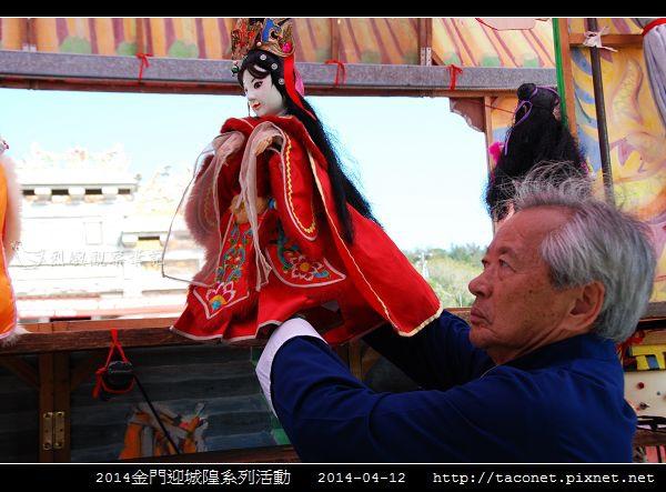 2014金門迎城隍系列活動_01.jpg