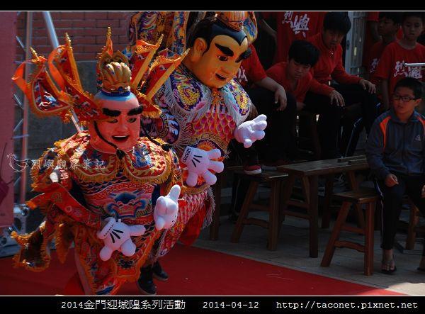 2014金門迎城隍系列活動_04.jpg