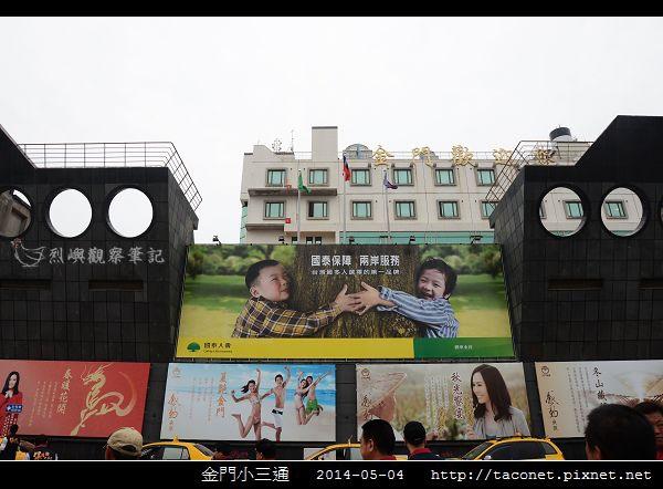金門小三通_03.jpg