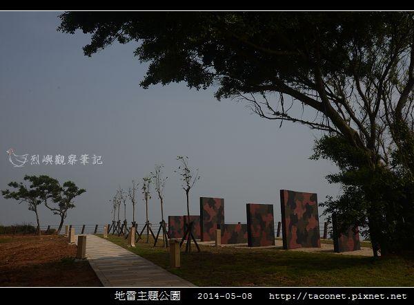地雷主題公園_02.jpg