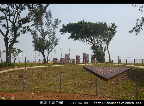 地雷主題公園_14.jpg