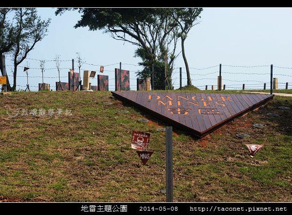 地雷主題公園_16.jpg