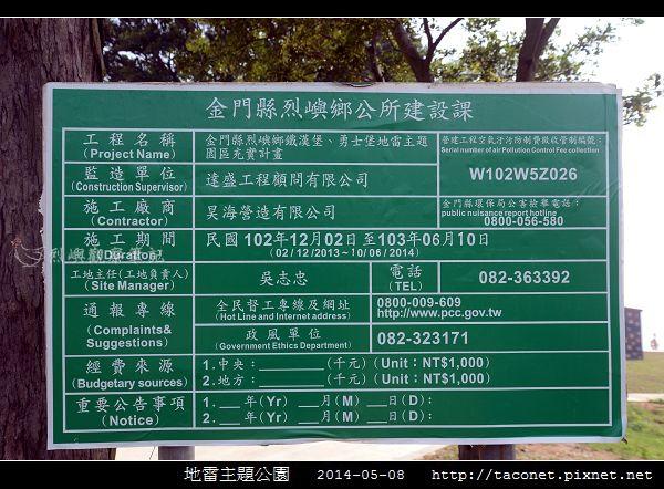 地雷主題公園_15.jpg