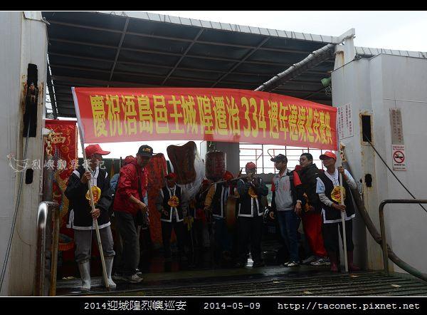 2014迎城隍烈嶼巡安_03.jpg