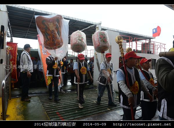 2014迎城隍烈嶼巡安_04.jpg