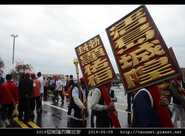 2014迎城隍烈嶼巡安_05.jpg