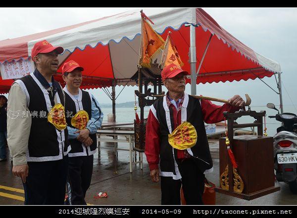 2014迎城隍烈嶼巡安_09.jpg