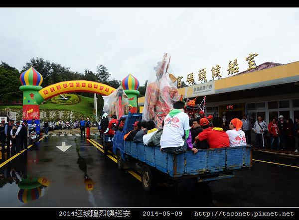 2014迎城隍烈嶼巡安_10.jpg