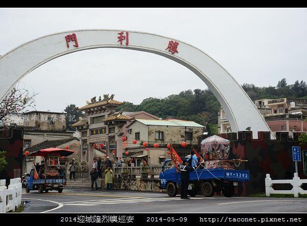 2014迎城隍烈嶼巡安_12.jpg