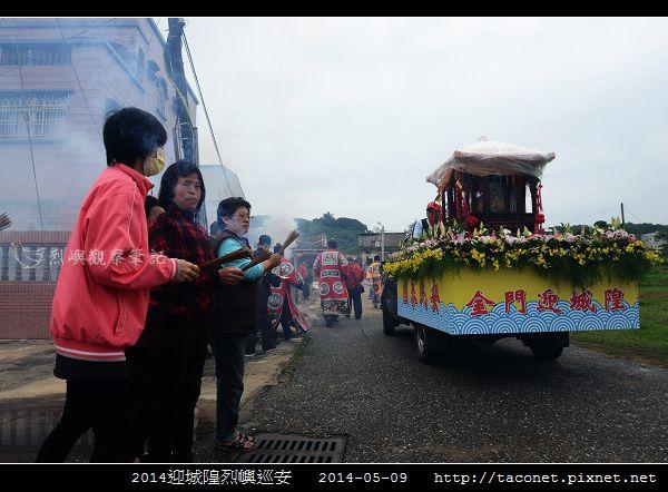 2014迎城隍烈嶼巡安_23.jpg