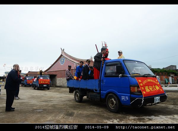 2014迎城隍烈嶼巡安_27.jpg