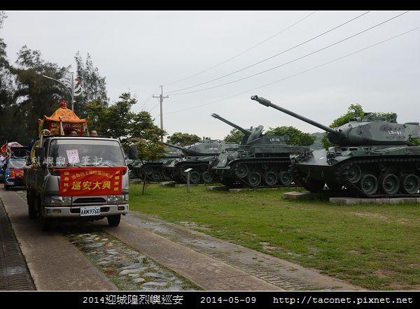 2014迎城隍烈嶼巡安_28.jpg