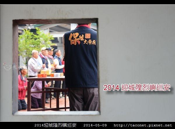 2014迎城隍烈嶼巡安_29.jpg