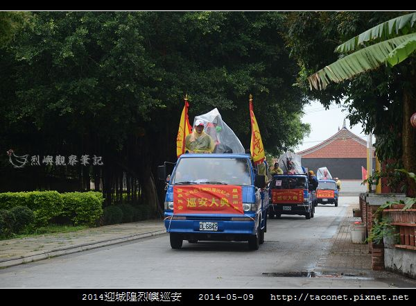 2014迎城隍烈嶼巡安_35.jpg