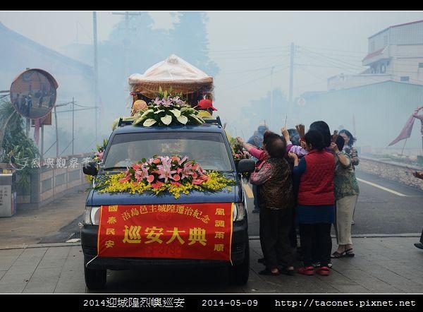 2014迎城隍烈嶼巡安_38.jpg