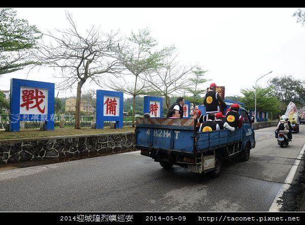 2014迎城隍烈嶼巡安_49.jpg