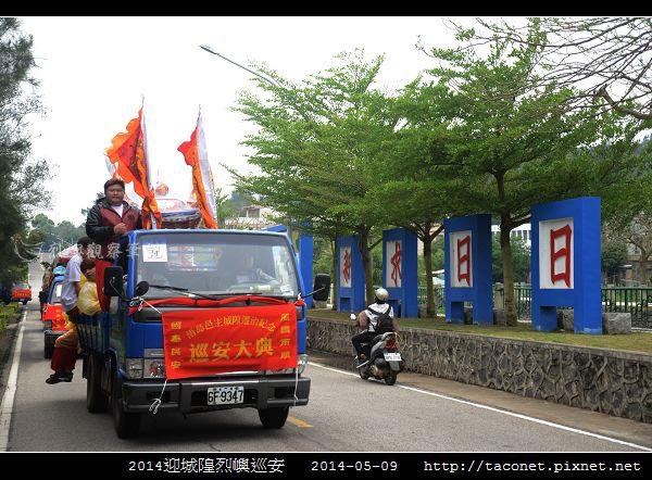 2014迎城隍烈嶼巡安_50.jpg