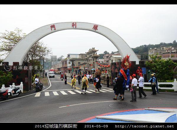 2014迎城隍烈嶼踩街_09.jpg