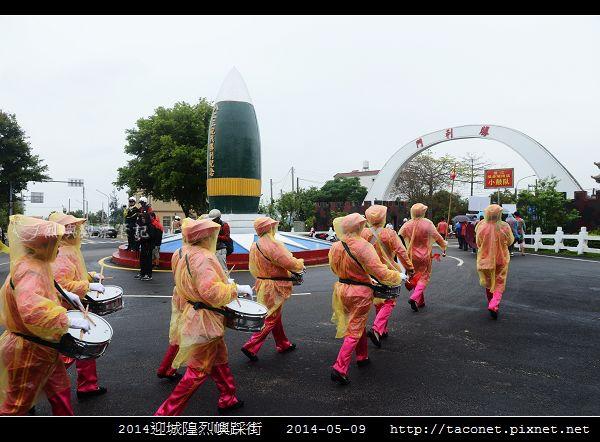 2014迎城隍烈嶼踩街_13.jpg