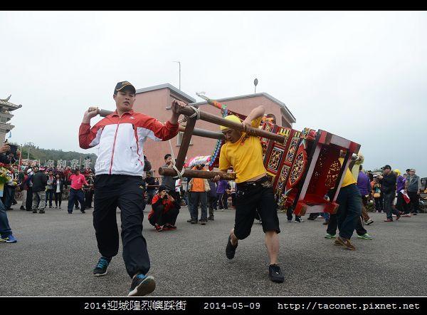 2014迎城隍烈嶼踩街_40.jpg