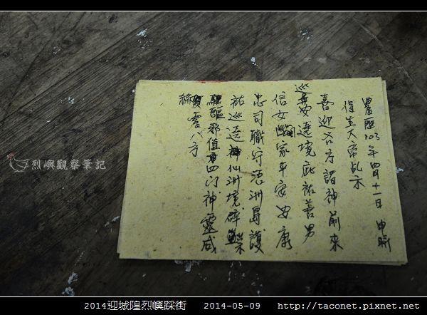 2014迎城隍烈嶼踩街_49.jpg