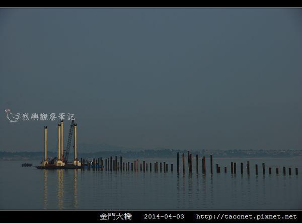 2014金門大橋_03.jpg