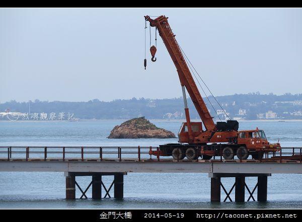 2014金門大橋_05.jpg