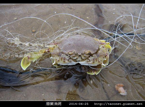 廢棄漁網_04.jpg