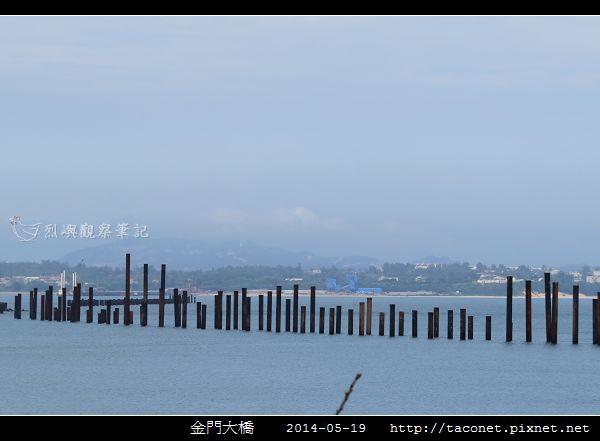 金門大橋201405_01.jpg