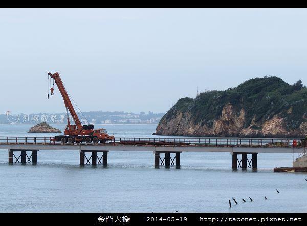 金門大橋201405_02.jpg