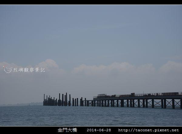 金門大橋201406__03.jpg