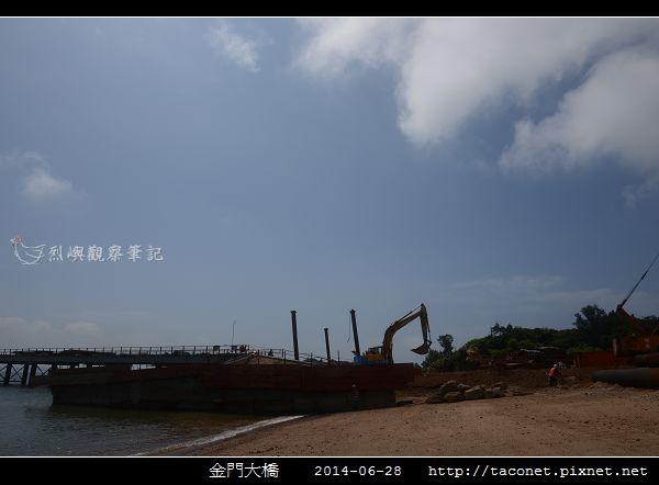 金門大橋201406__02.jpg