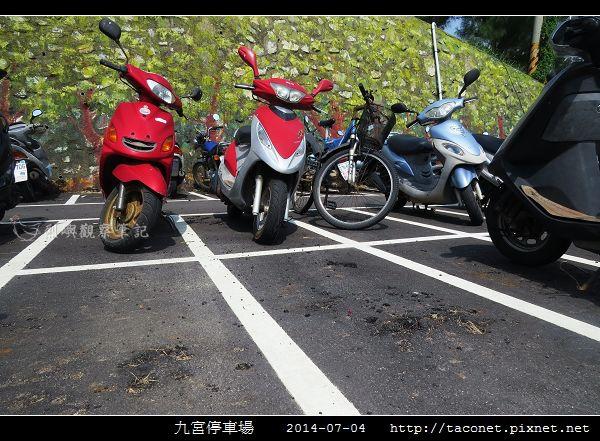 九宮停車場_04.jpg