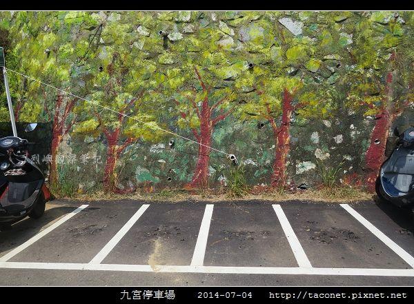 九宮停車場_05.jpg