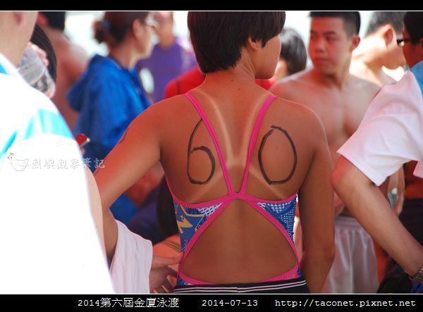 2014金廈泳渡_02.jpg