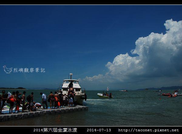 2014金廈泳渡_04.jpg