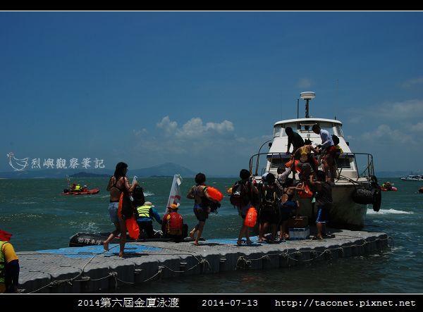 2014金廈泳渡_05.jpg