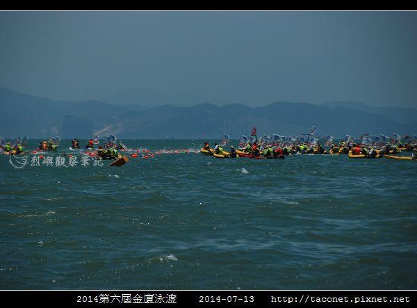 2014金廈泳渡_08.jpg