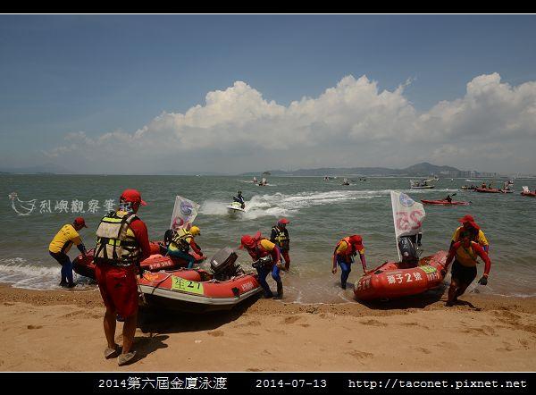 2014金廈泳渡_13.jpg