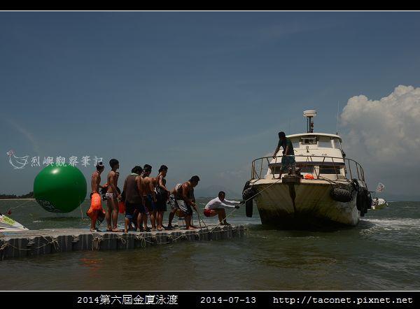 2014金廈泳渡_14.jpg