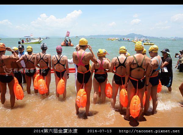 2014金廈泳渡_17.jpg
