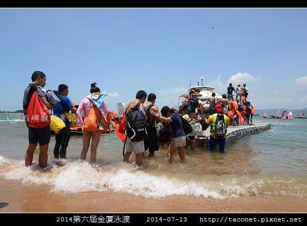 2014金廈泳渡_16.jpg