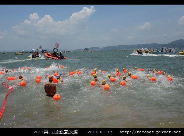 2014金廈泳渡_19.jpg