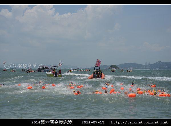 2014金廈泳渡_20.jpg