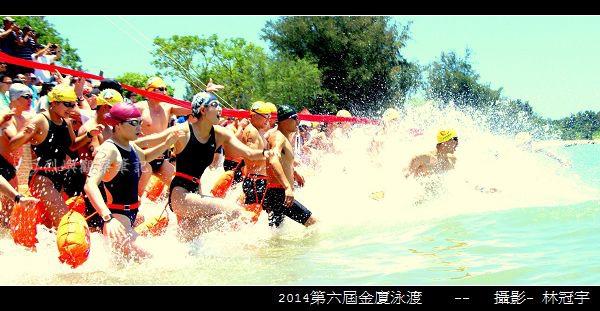 2014金廈泳渡_21.jpg